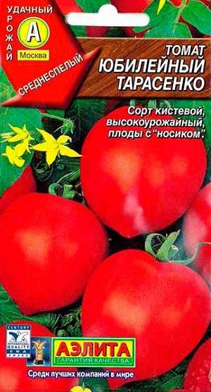 Юбилейный Тарасенко